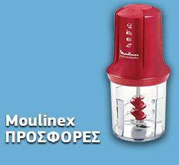 Κοπτήριο Moulinex Multi Moulinette AT714G