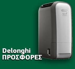 Αφυγραντήρας Delonghi DNS 80 20 lt