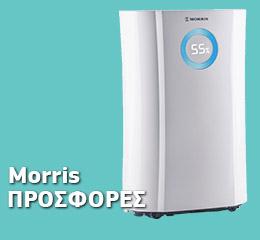 Αφυγραντήρας Morris MDE-20200i 20 lt